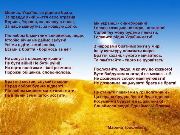 Проза на украинськой мово