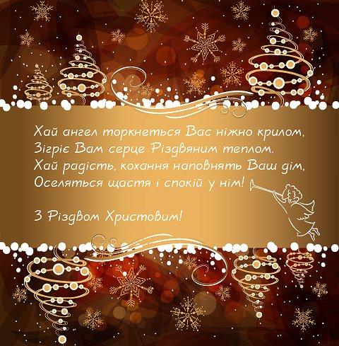 Новогоднее поздравления на украинском языке