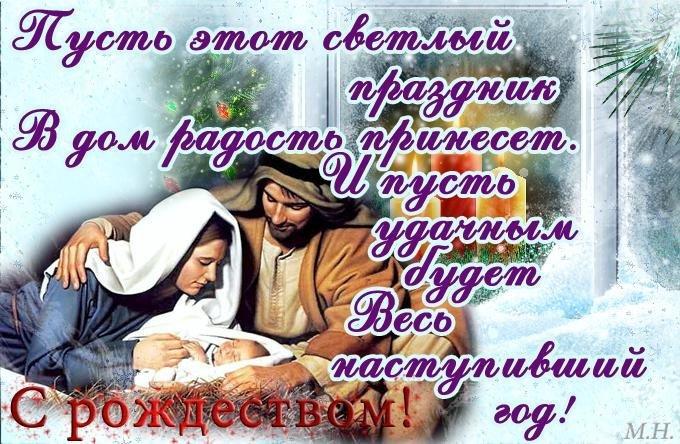 Рождественские поздравления для мамы с