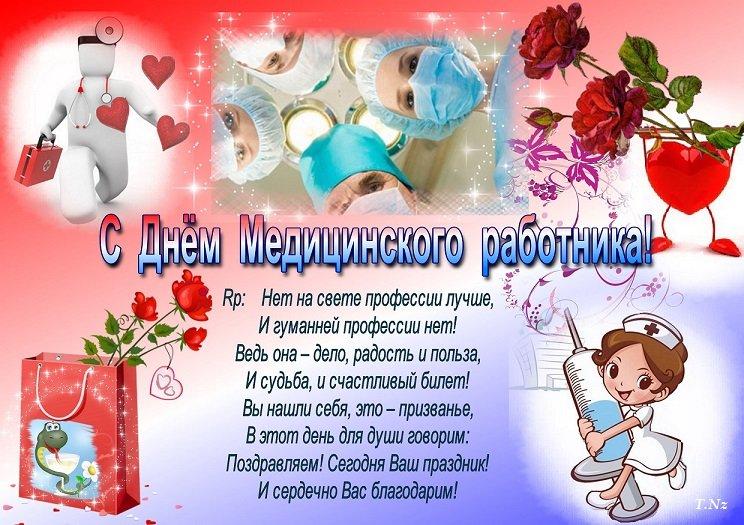 Поздравления главного врача к дню медицинского работника