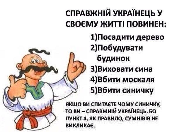 Українське народне анекдот