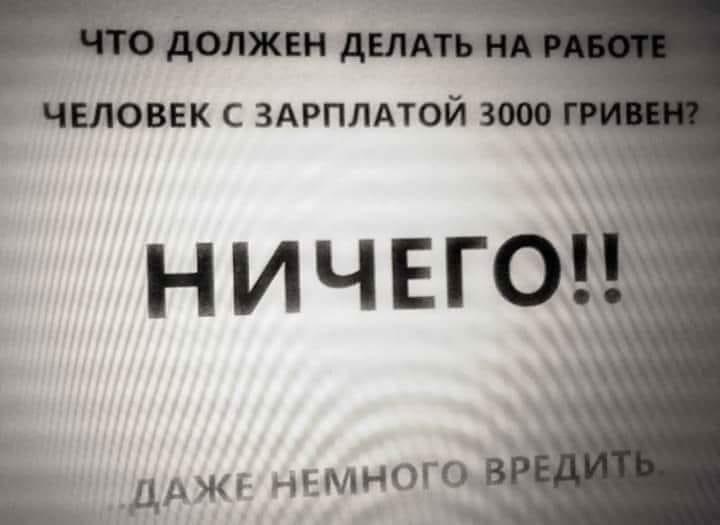 Снегом, что должен делать работник с зарплатой 10 тысяч рублей картинка