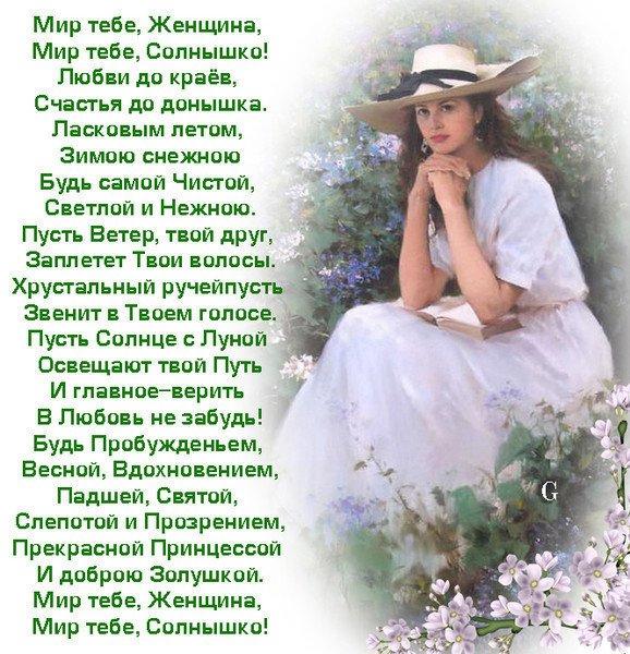 Поздравления с днем рождения женщину притчи