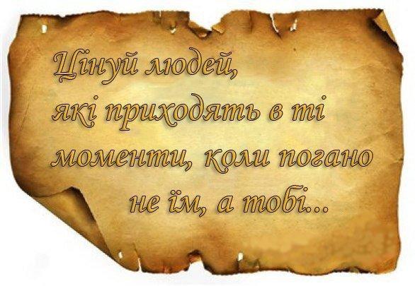 Статус про друзів на українській мові