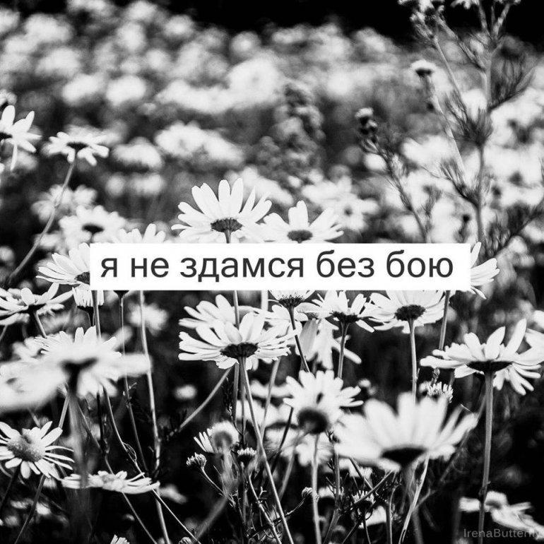 манукян галина без боя не сдамся