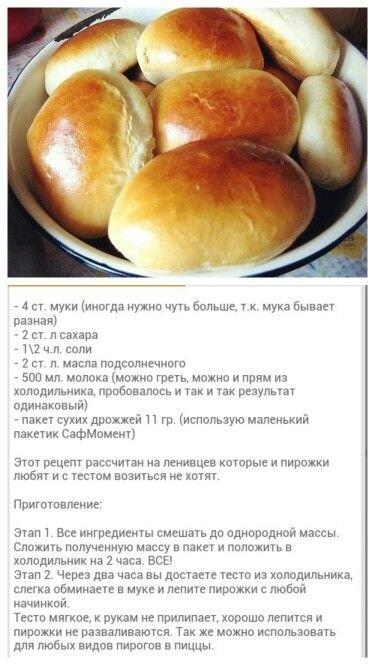 Рецепт тесто на пирожки дрожжевое на кефире