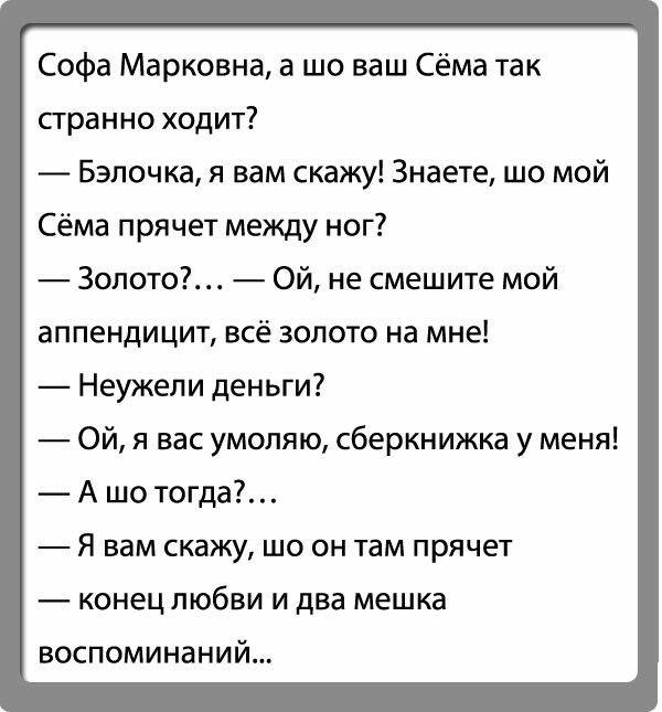 Одесские Анекдоты Самые Смешные