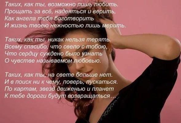 Стих любимой женщине о прощении