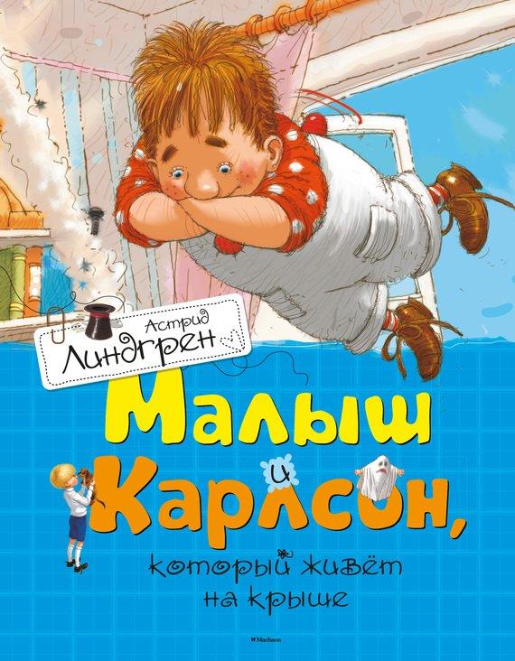 какие проблемы детства в рассказе про карлсона нашли в ней свое отражение карлсон который живет на крыше