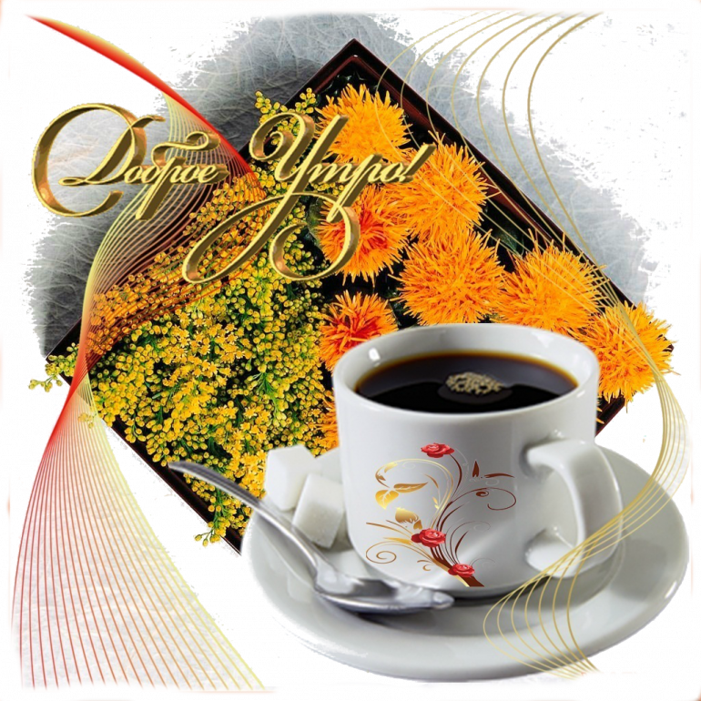 Открытки, с добрым утром открытка осенью