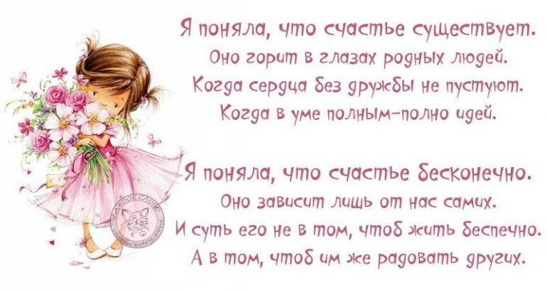 Стих для женщины про счастье