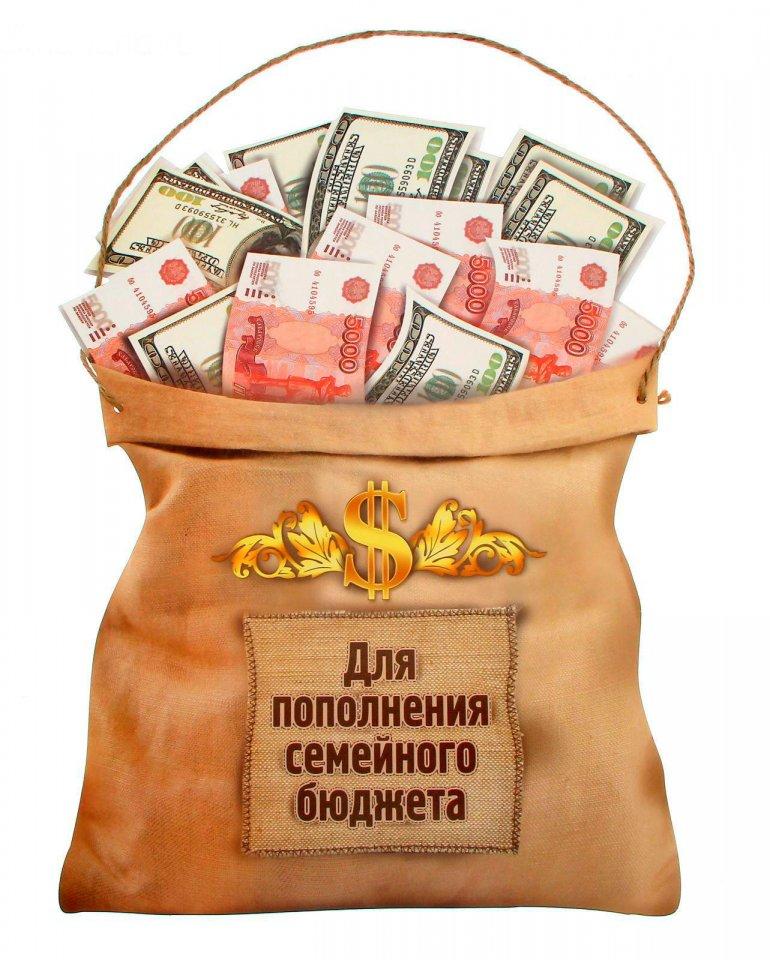 Поздравления к мешку с деньгами на свадьбу 497