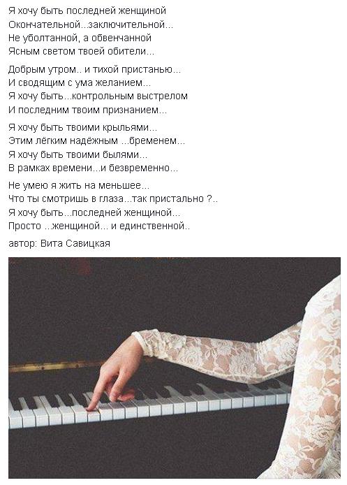 вита савицкая стихи о любви