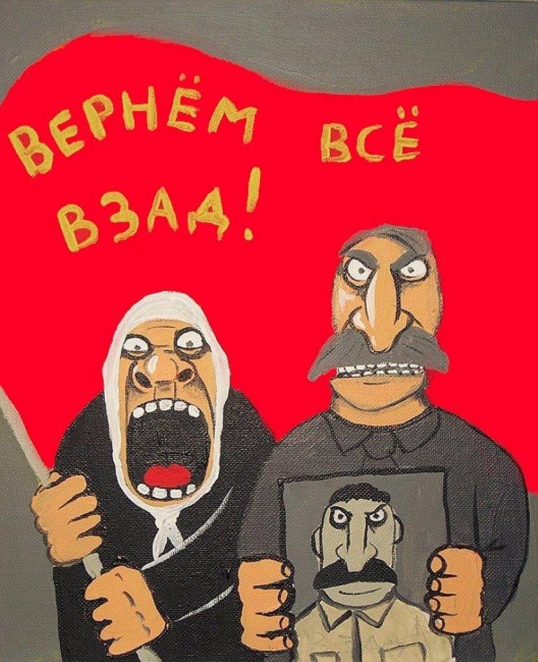 Голосовые, прикольные картинки о коммунизме