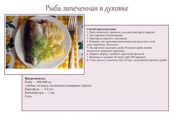 Какие сорта рыб для диеты 5 на