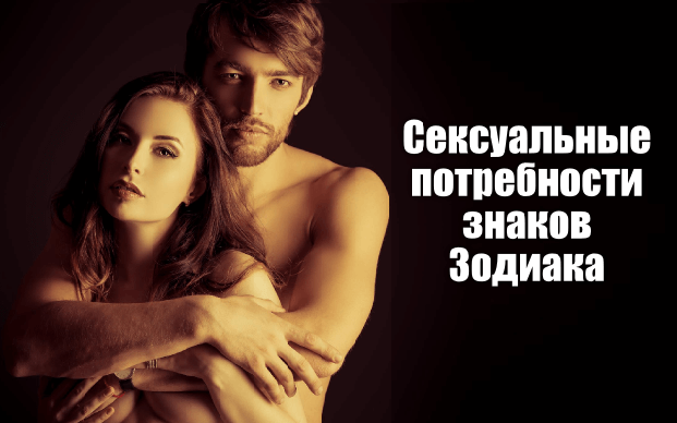 Сексуальные потребнности