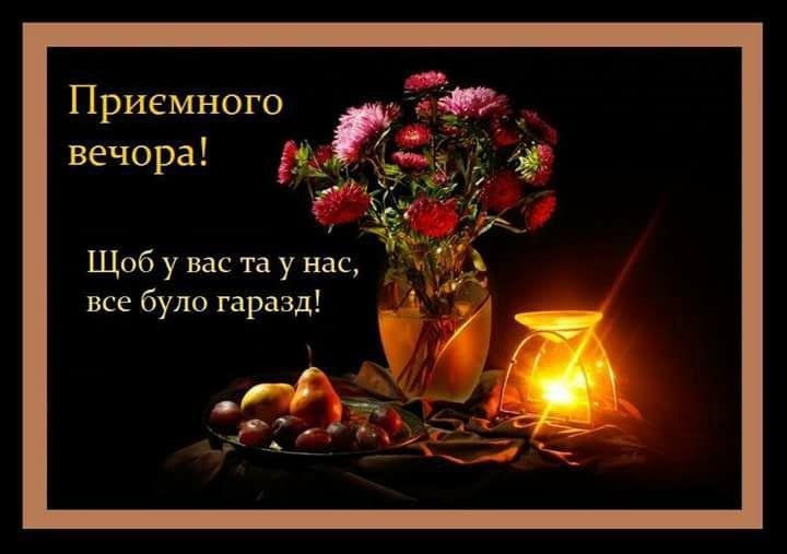 Добрый вечер на украинском языке открытка