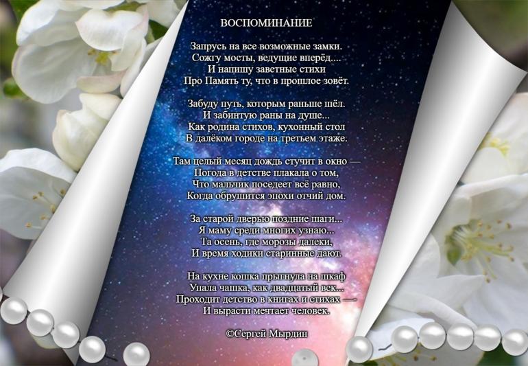 стихи про студенческие годы воспоминания марина гроссето
