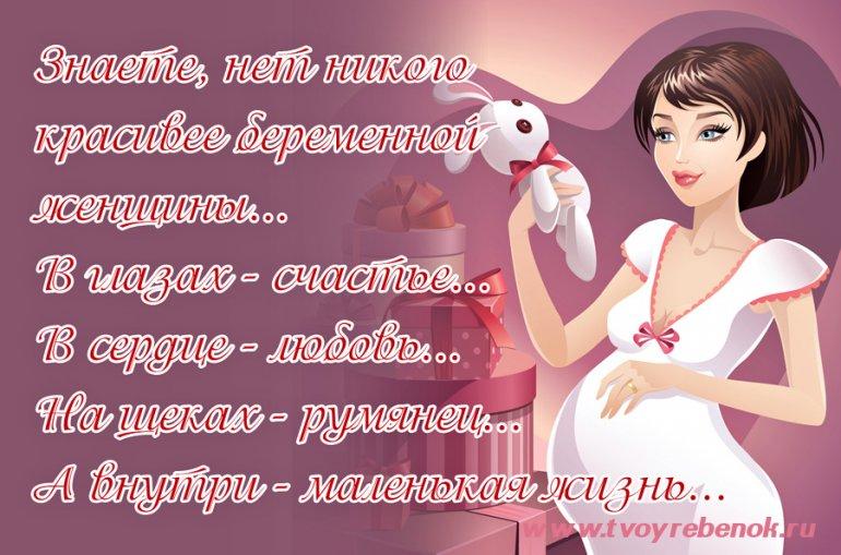 Цитаты про беременных картинки