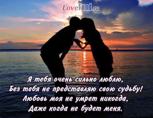 Красивые слова в статус про любовь
