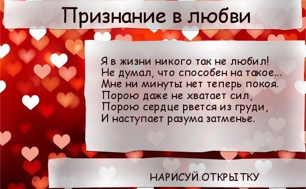 Любовные сообщения любимому своими словами