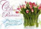 Поздравления с днем рождения девушке христианские 63