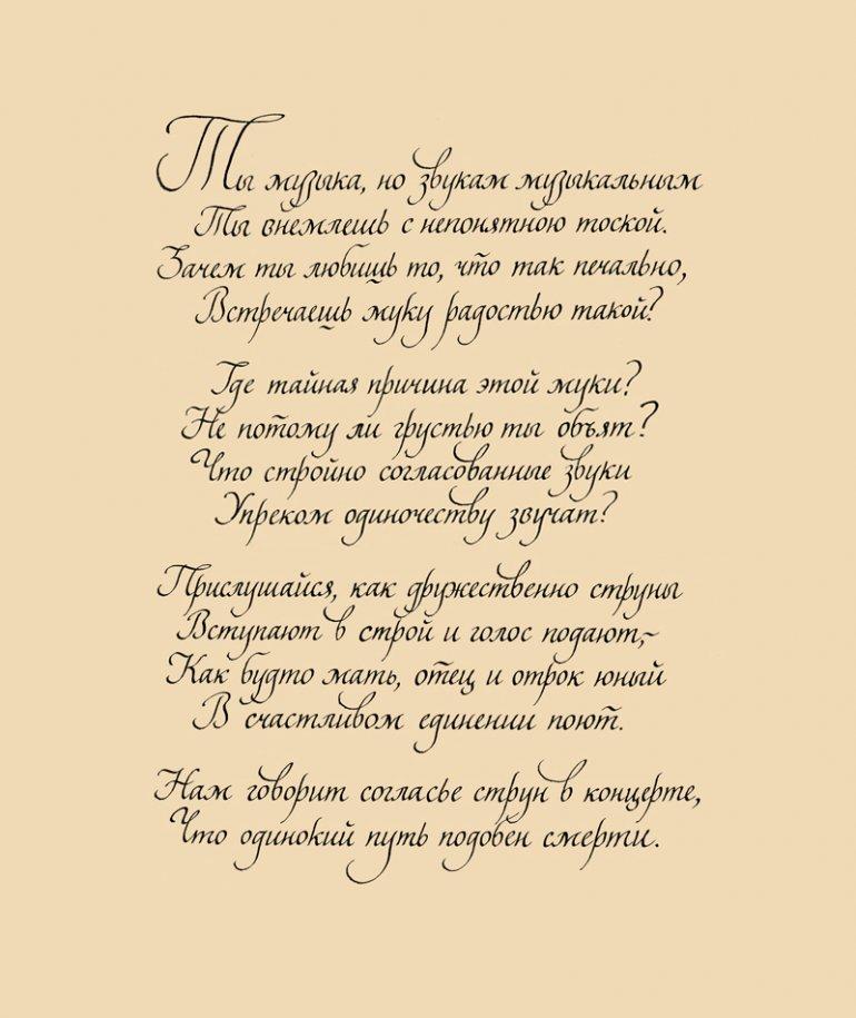 Шекспир красивый стих о любви