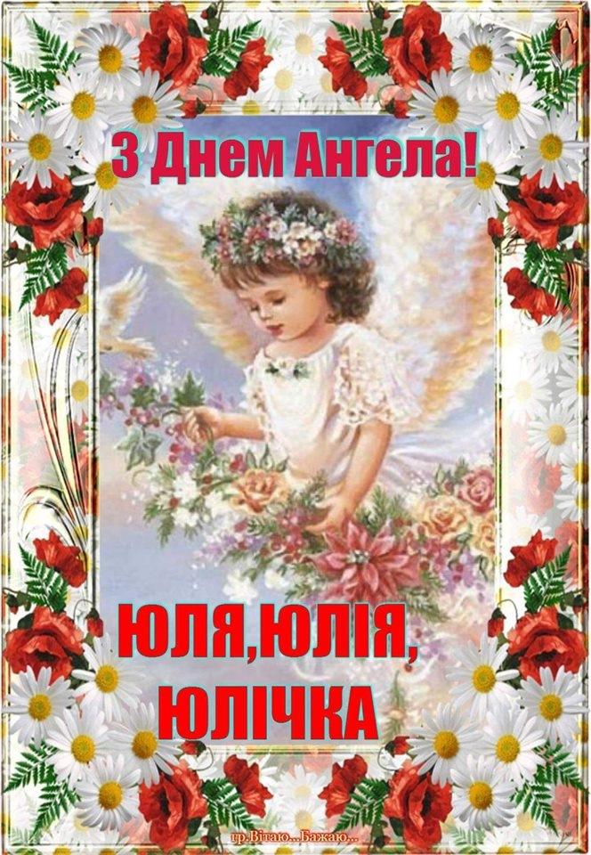 Картинка с днем ангела юлия, днем рождения крестной