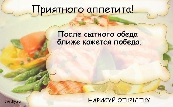 Открытки с пожеланием приятного аппетита 23